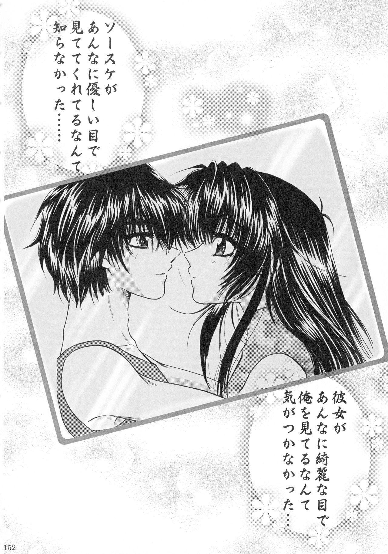 SEXY PANIC Sairoku-shuu VOL.3 150