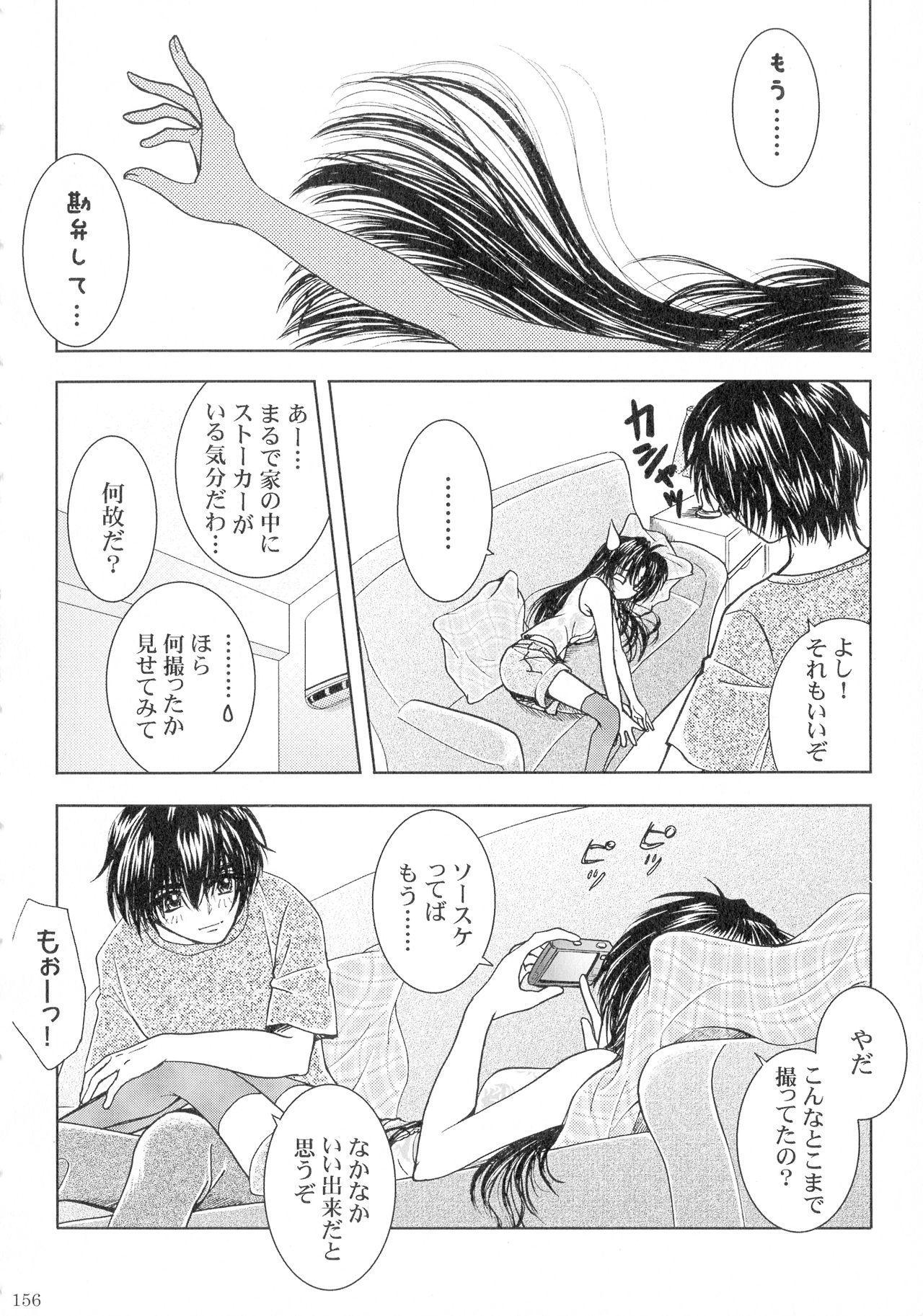 SEXY PANIC Sairoku-shuu VOL.3 154