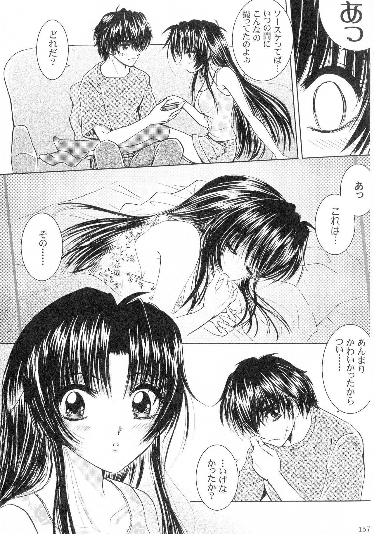 SEXY PANIC Sairoku-shuu VOL.3 155