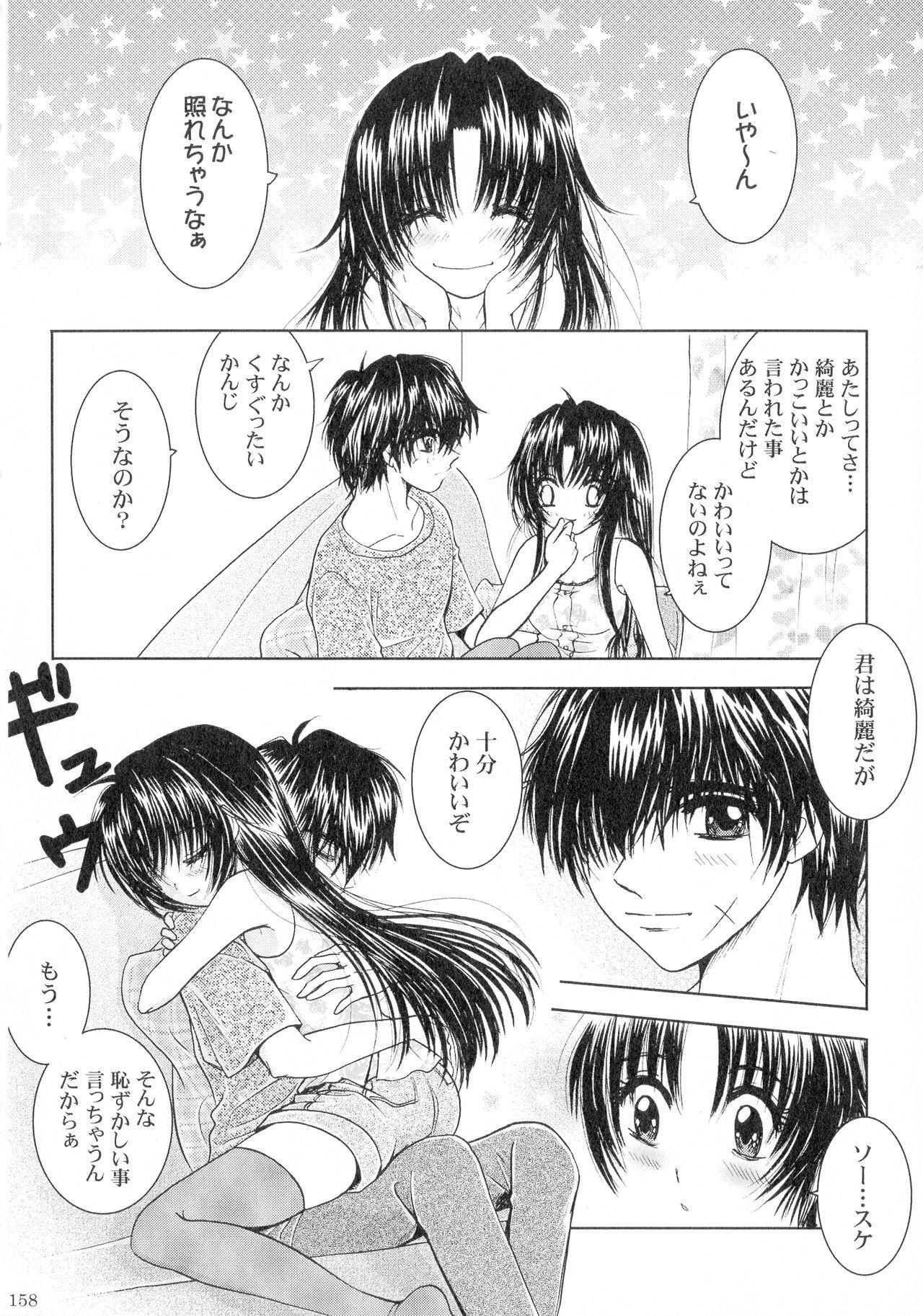 SEXY PANIC Sairoku-shuu VOL.3 156