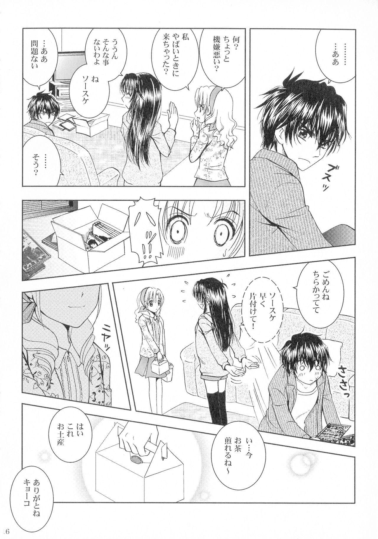 SEXY PANIC Sairoku-shuu VOL.3 15