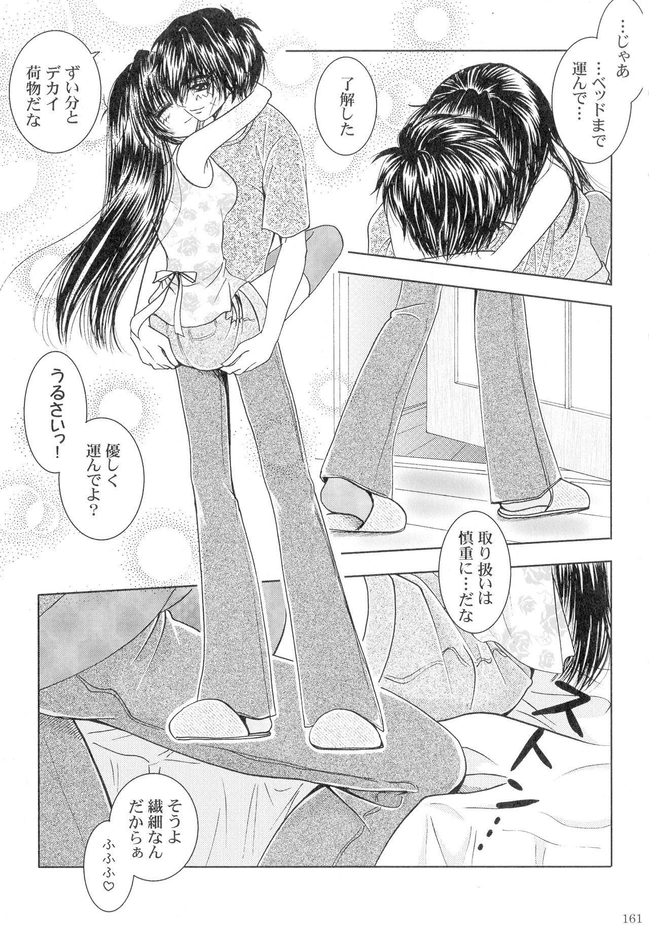 SEXY PANIC Sairoku-shuu VOL.3 159