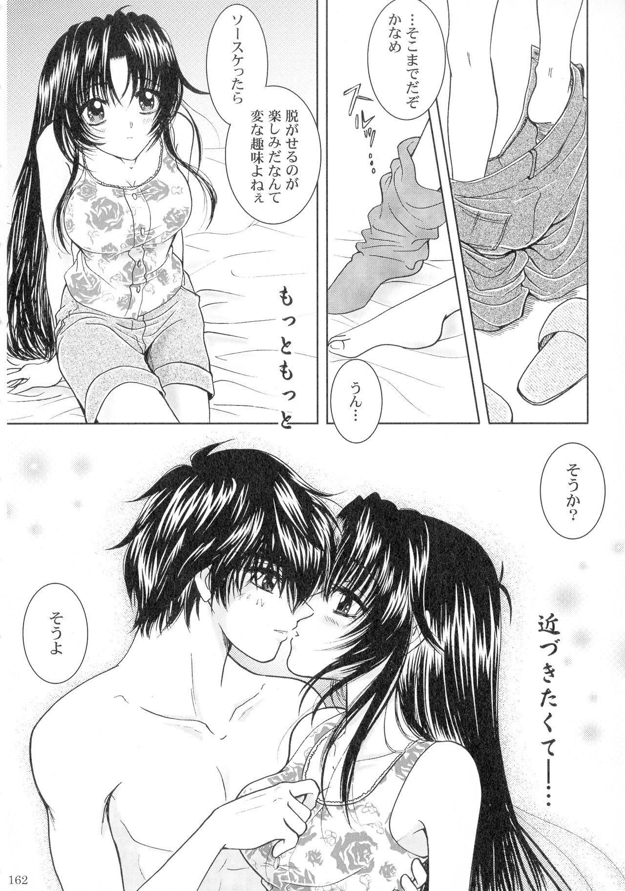 SEXY PANIC Sairoku-shuu VOL.3 160