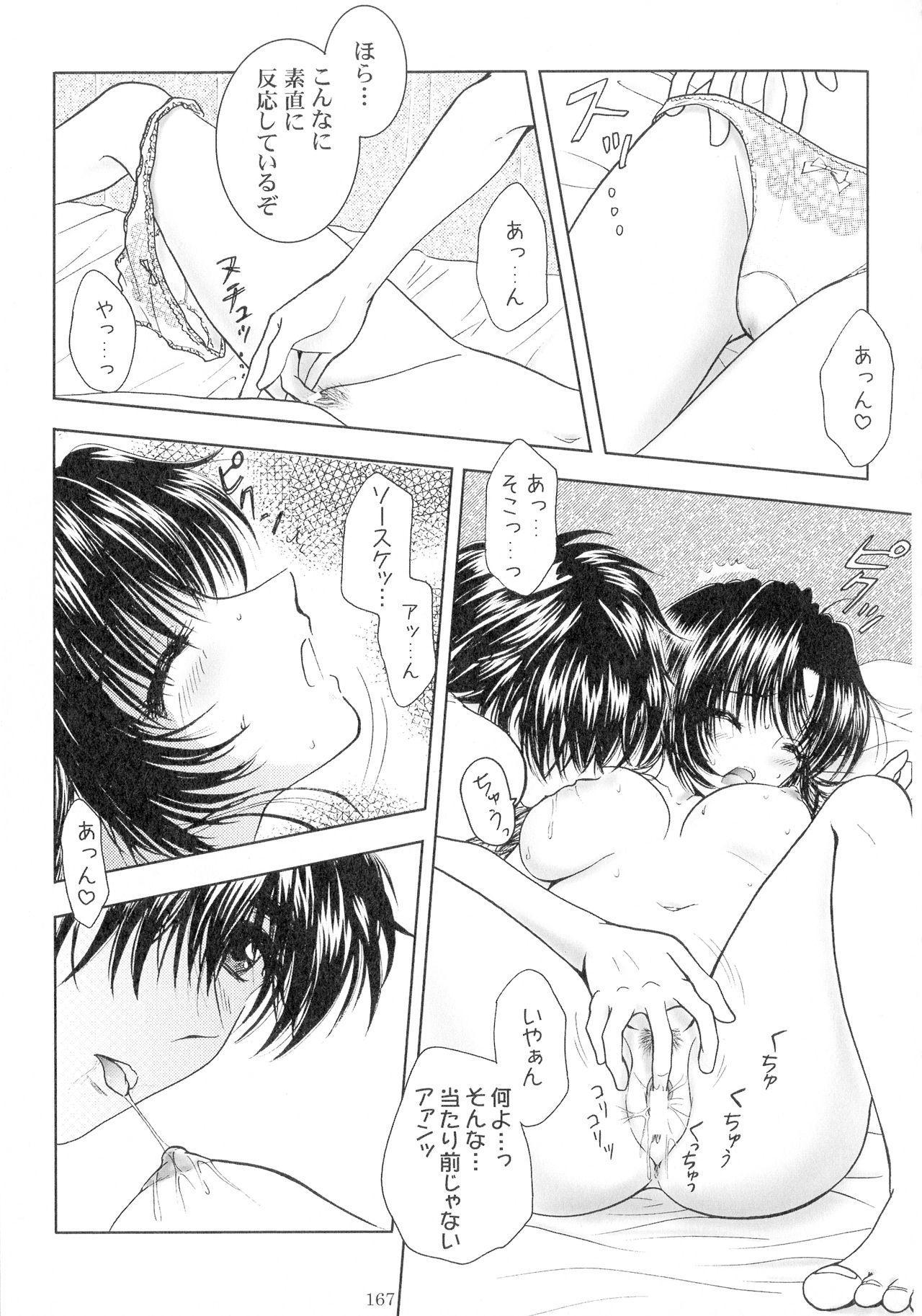 SEXY PANIC Sairoku-shuu VOL.3 165