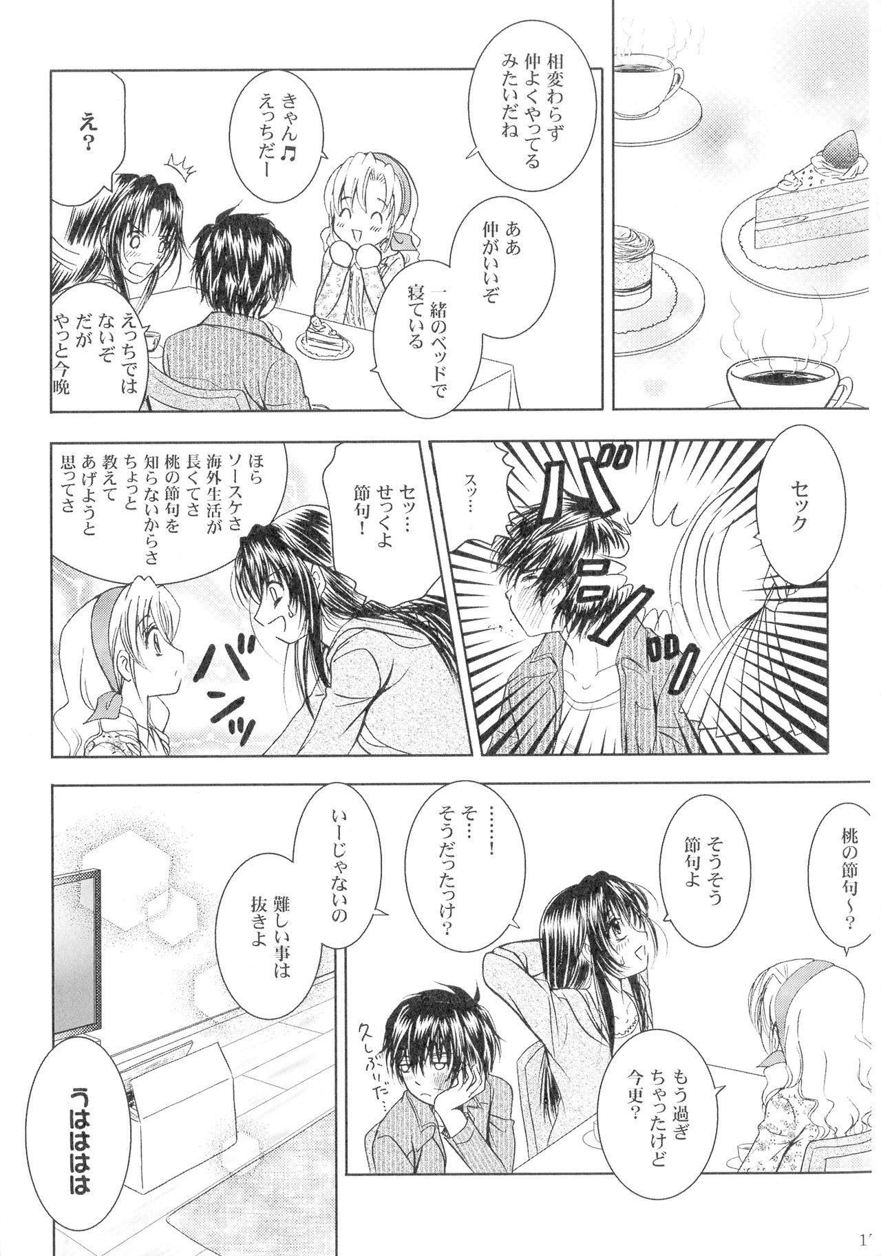 SEXY PANIC Sairoku-shuu VOL.3 16