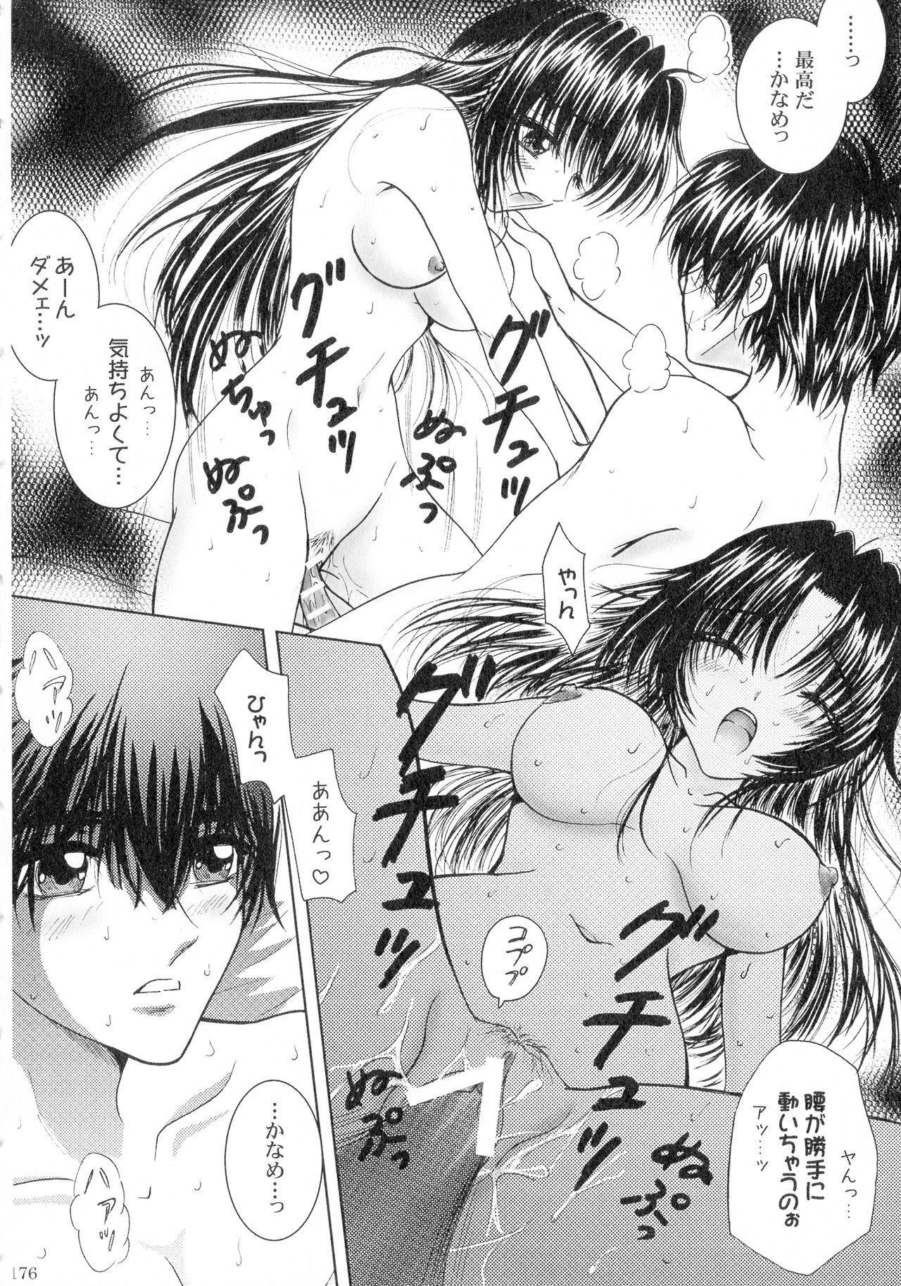 SEXY PANIC Sairoku-shuu VOL.3 174