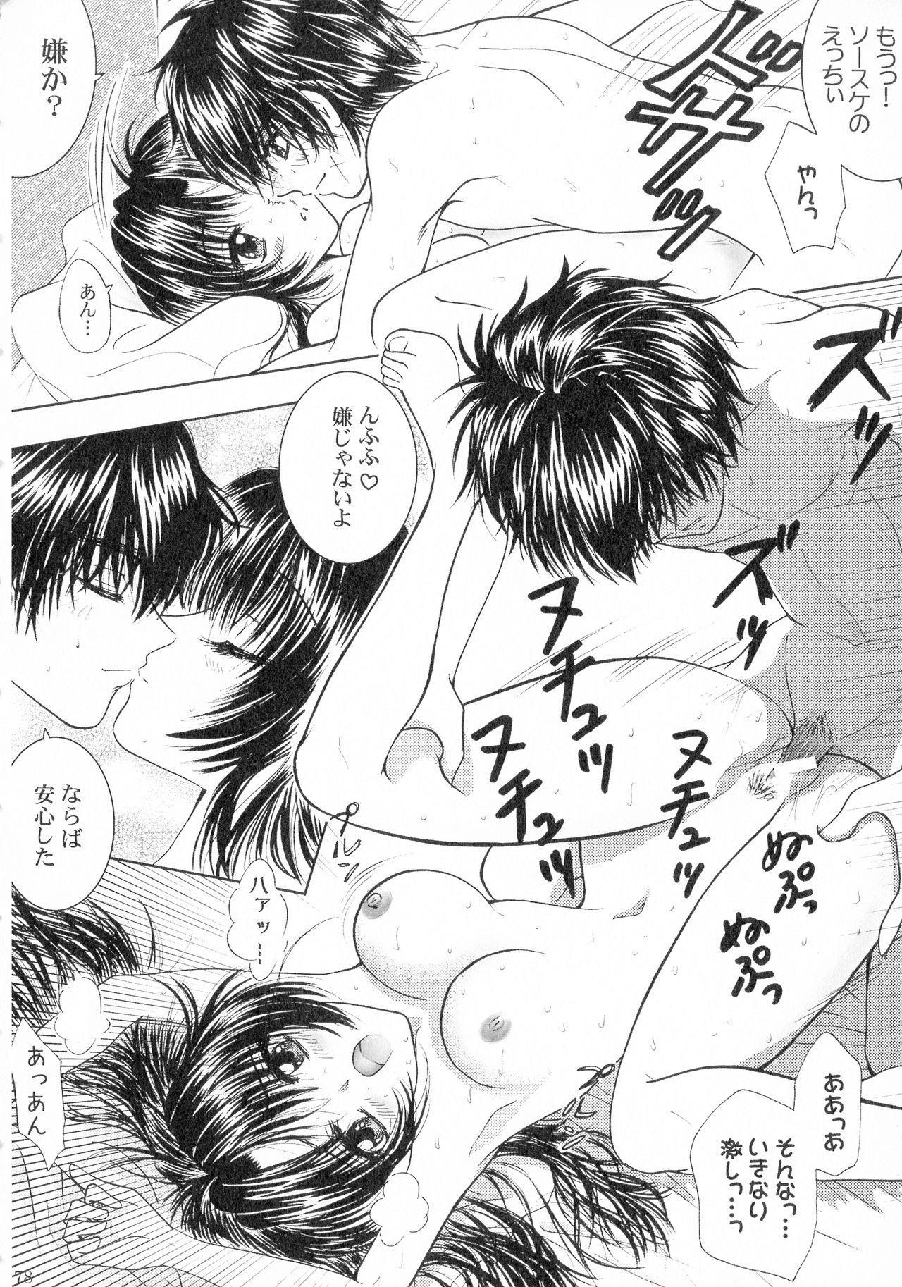 SEXY PANIC Sairoku-shuu VOL.3 176