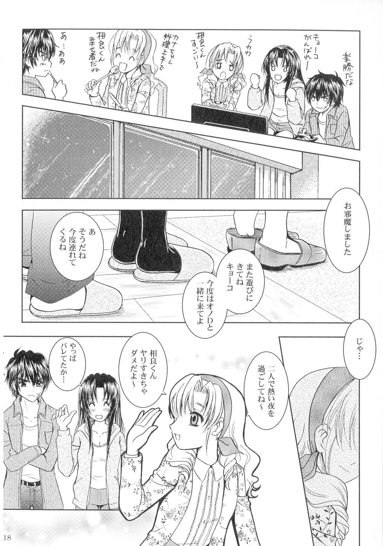 SEXY PANIC Sairoku-shuu VOL.3 17