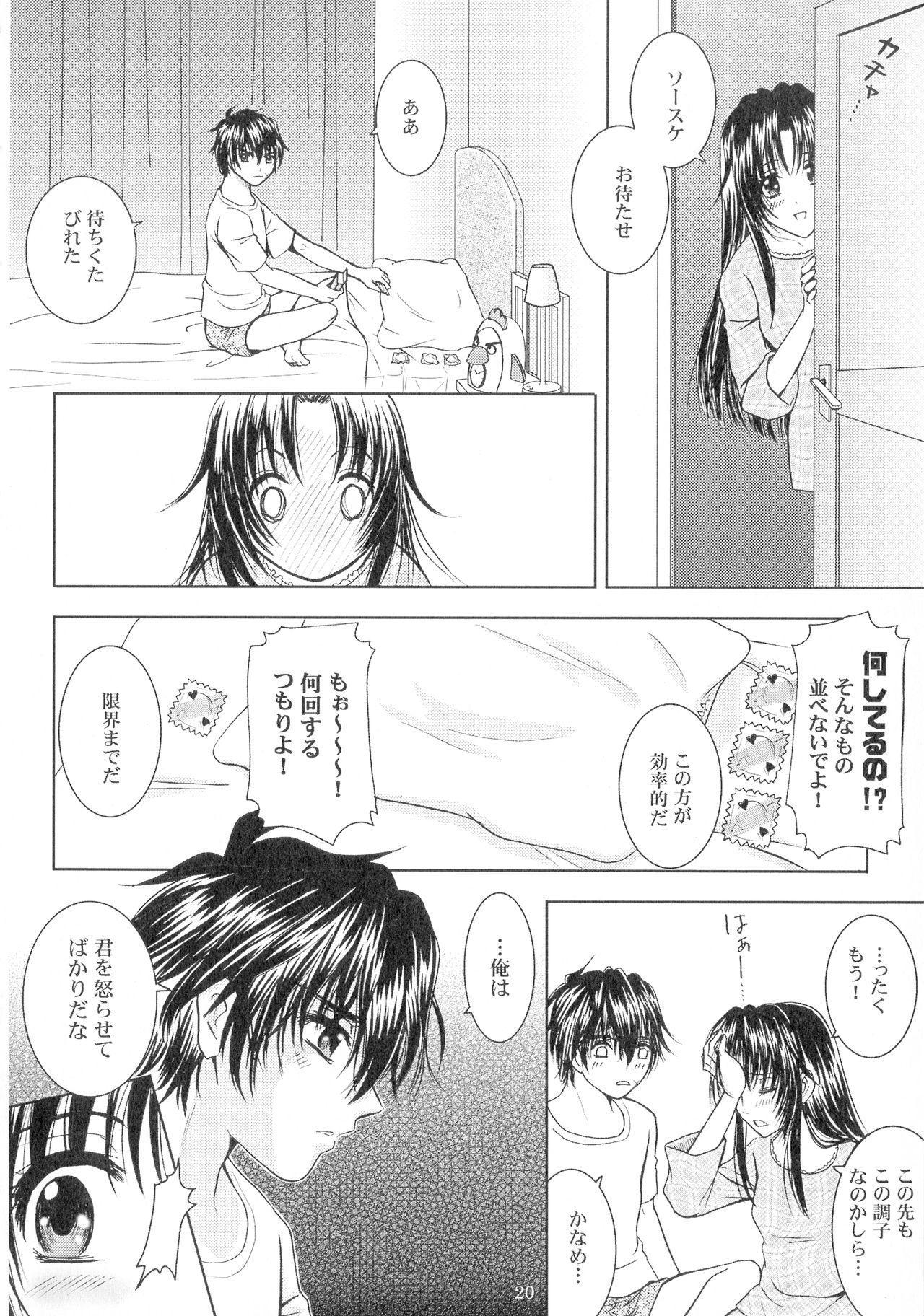 SEXY PANIC Sairoku-shuu VOL.3 19