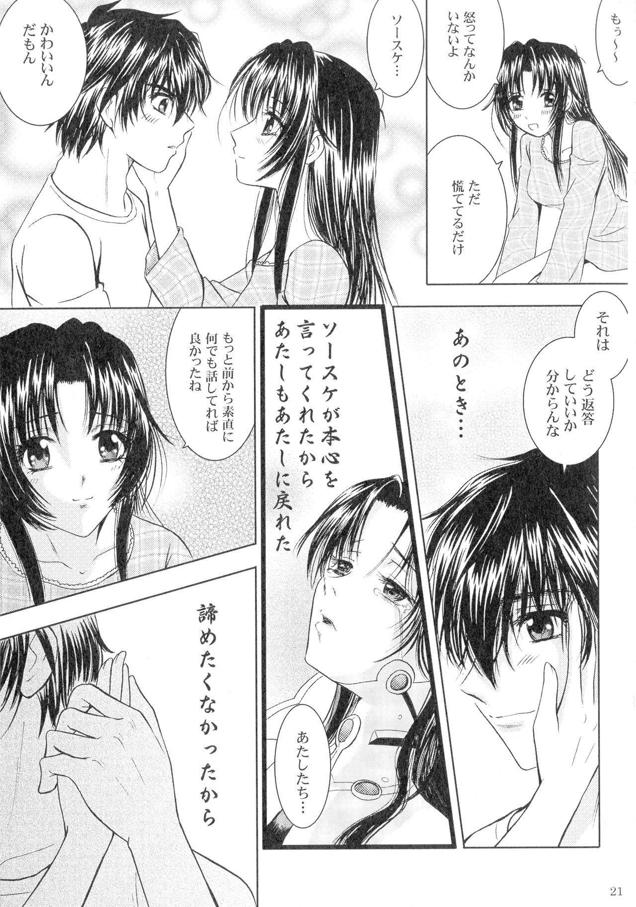 SEXY PANIC Sairoku-shuu VOL.3 20