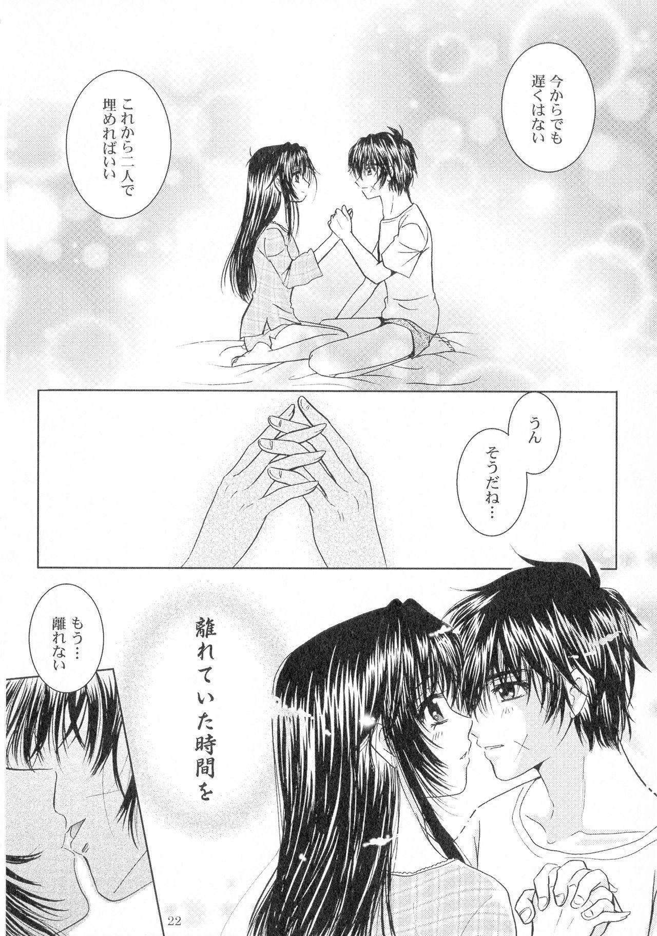 SEXY PANIC Sairoku-shuu VOL.3 21