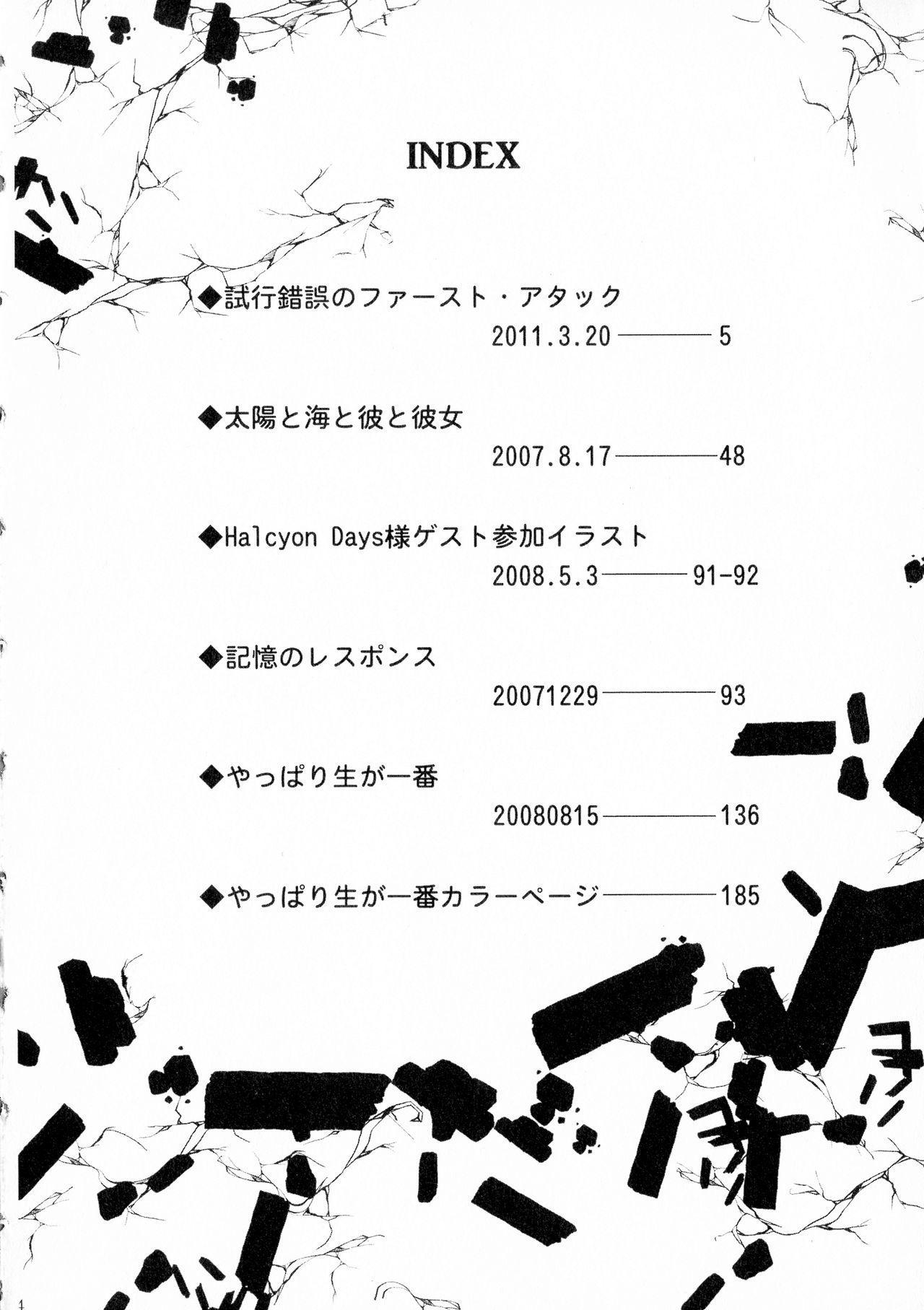 SEXY PANIC Sairoku-shuu VOL.3 3