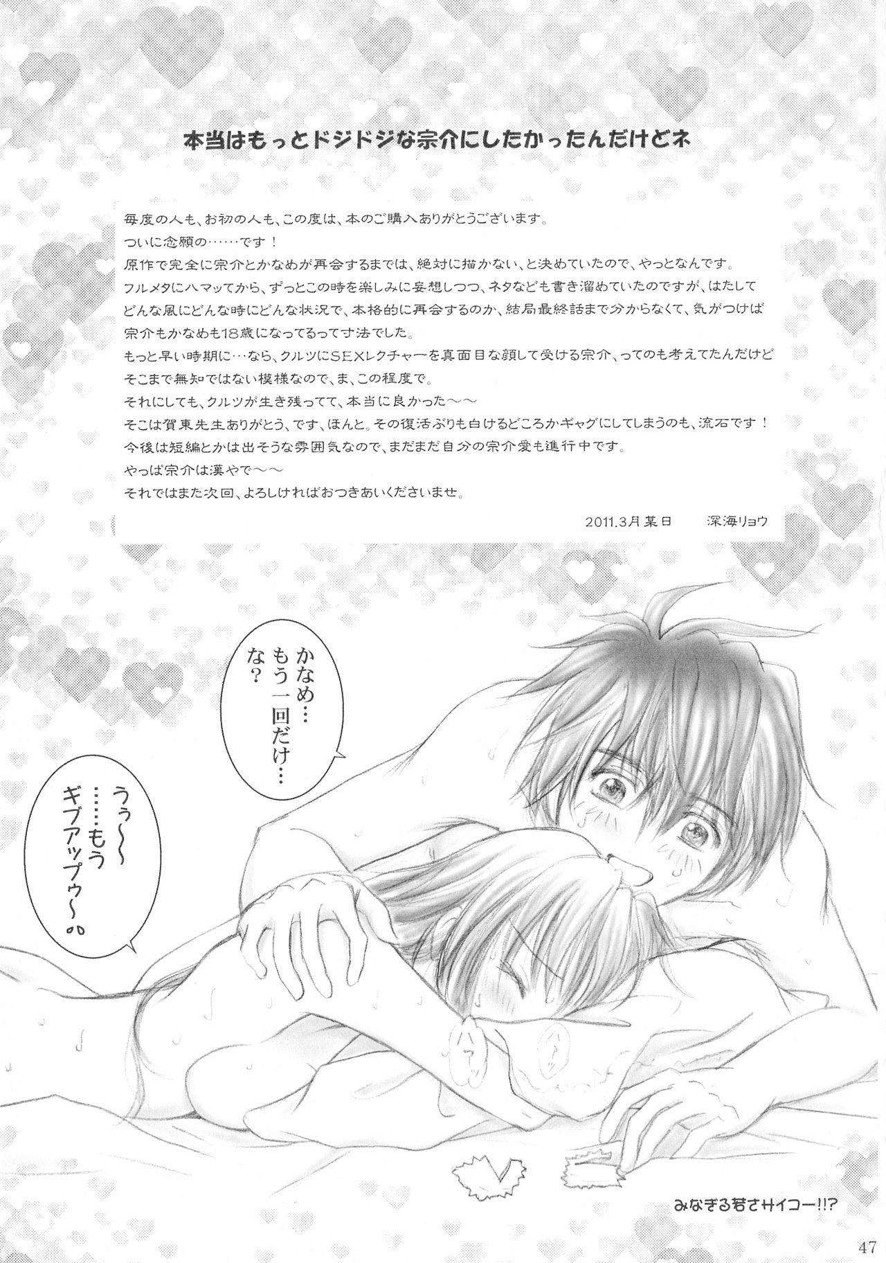 SEXY PANIC Sairoku-shuu VOL.3 46