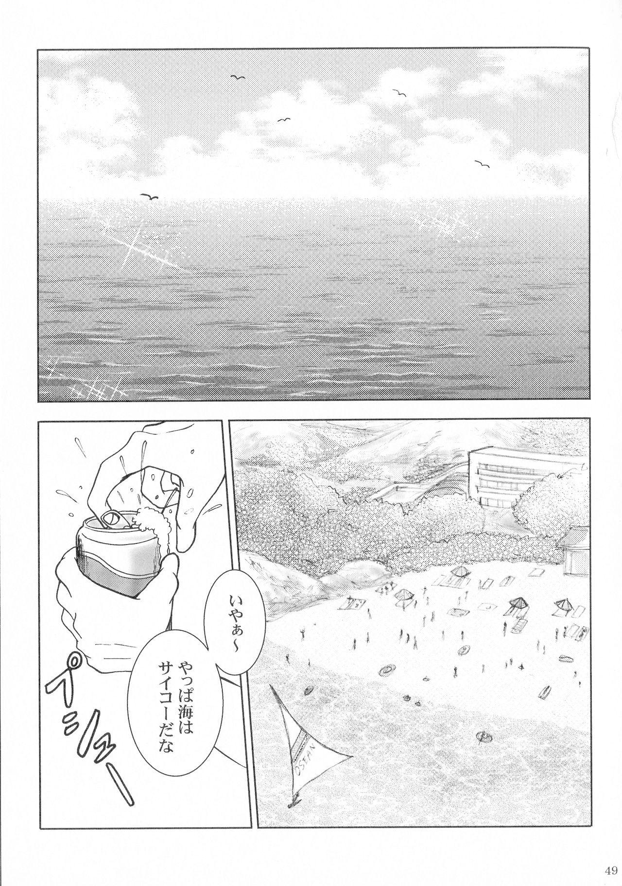 SEXY PANIC Sairoku-shuu VOL.3 48