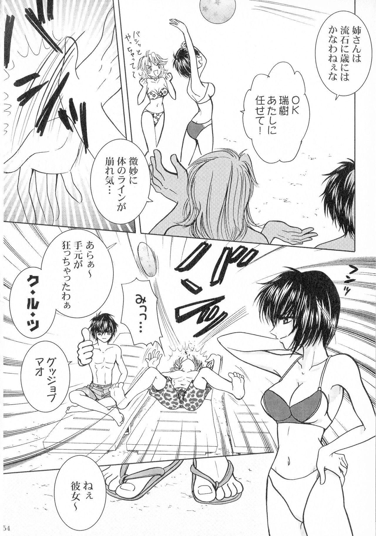 SEXY PANIC Sairoku-shuu VOL.3 53