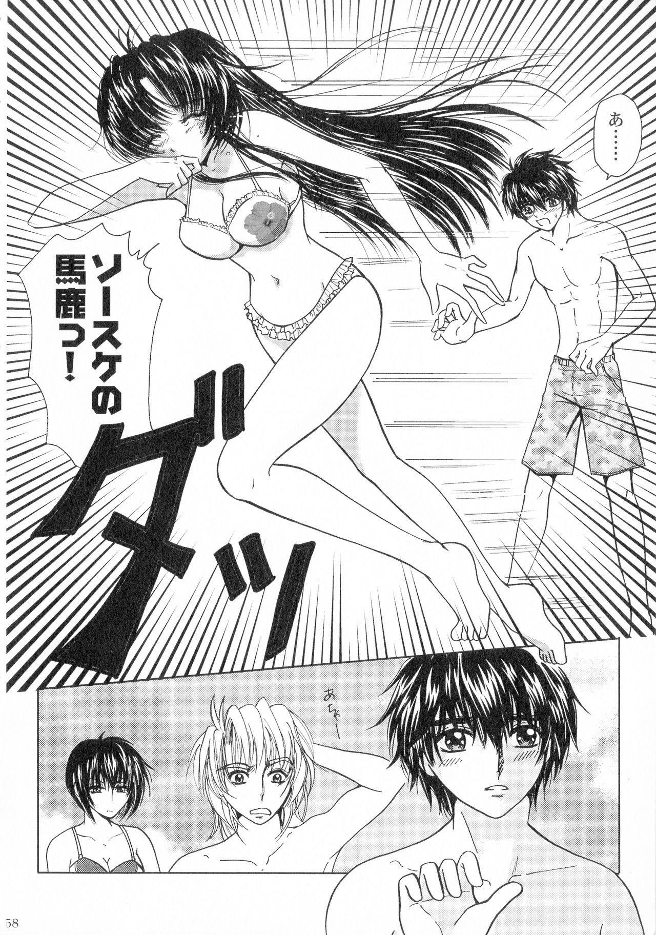 SEXY PANIC Sairoku-shuu VOL.3 57