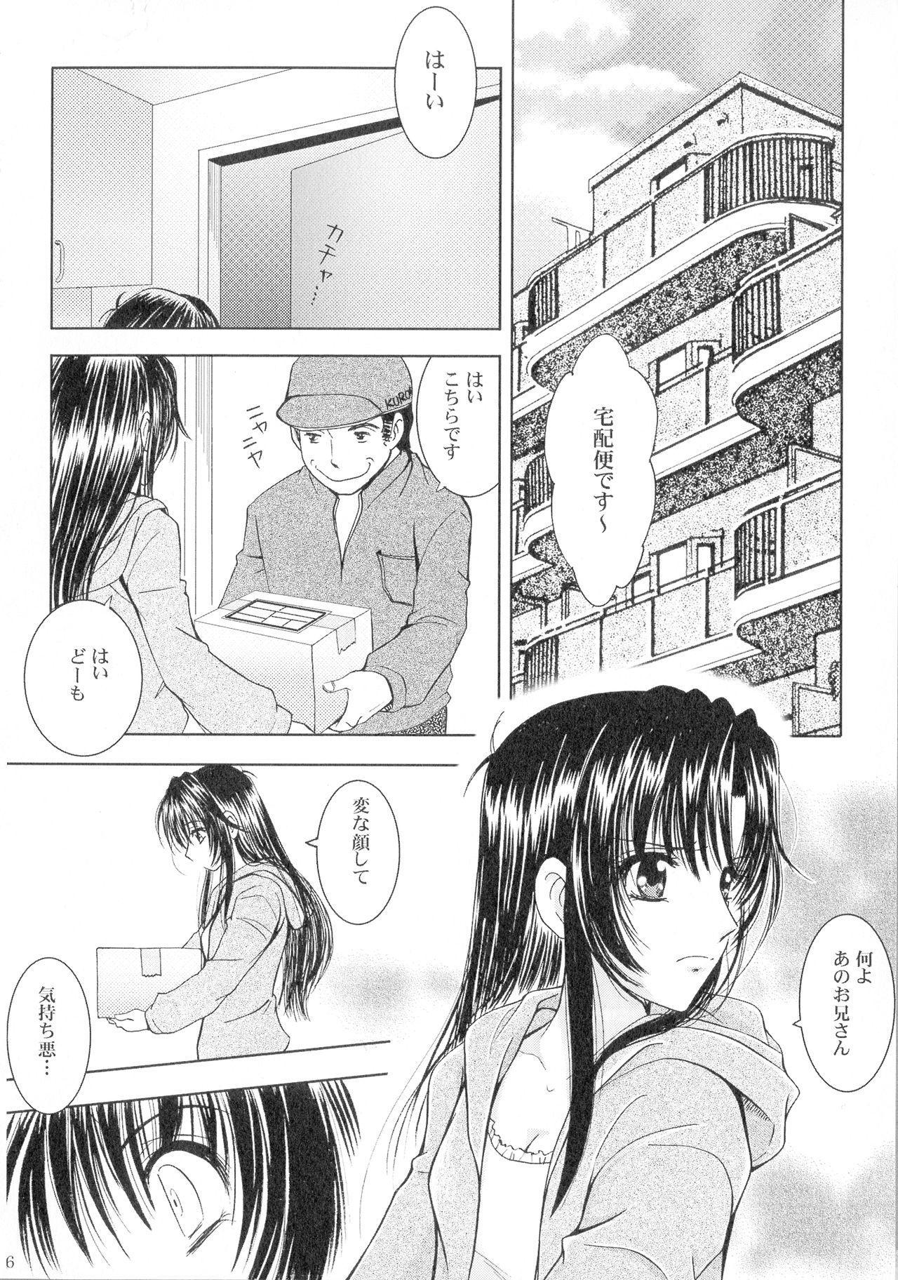 SEXY PANIC Sairoku-shuu VOL.3 5