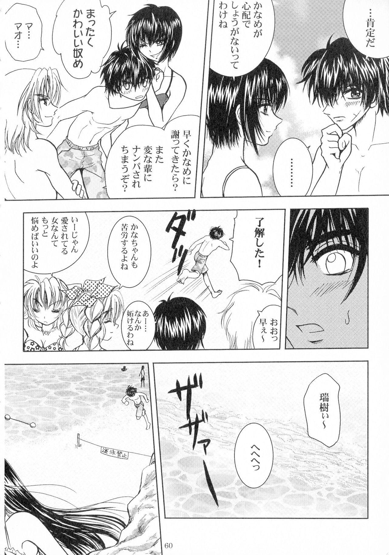 SEXY PANIC Sairoku-shuu VOL.3 59