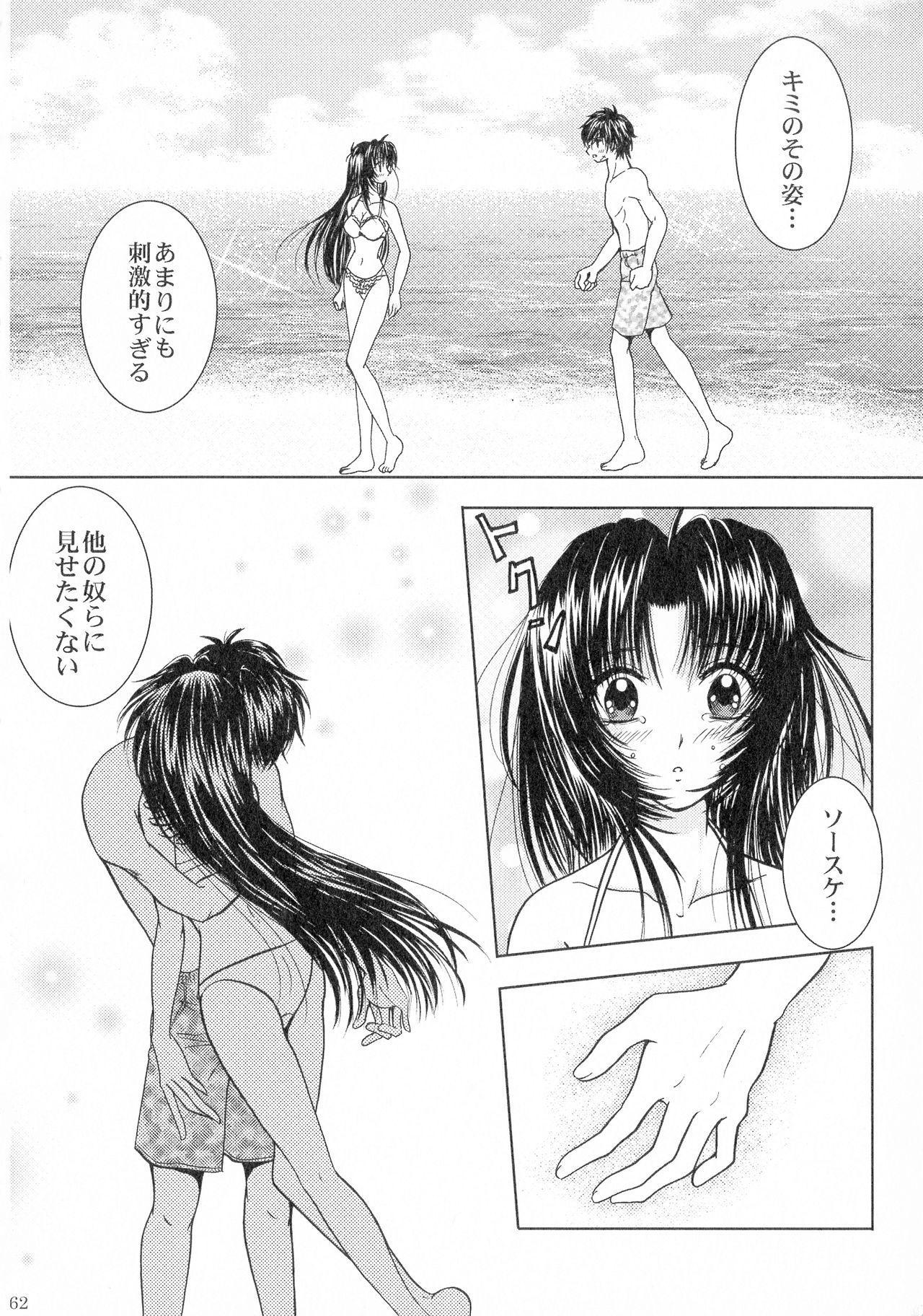 SEXY PANIC Sairoku-shuu VOL.3 61