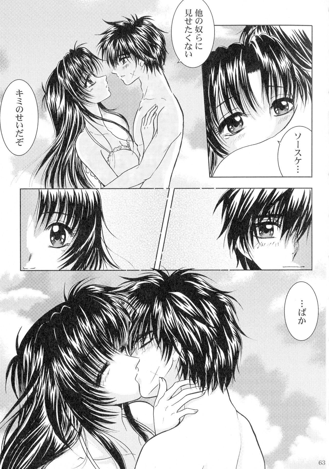 SEXY PANIC Sairoku-shuu VOL.3 62