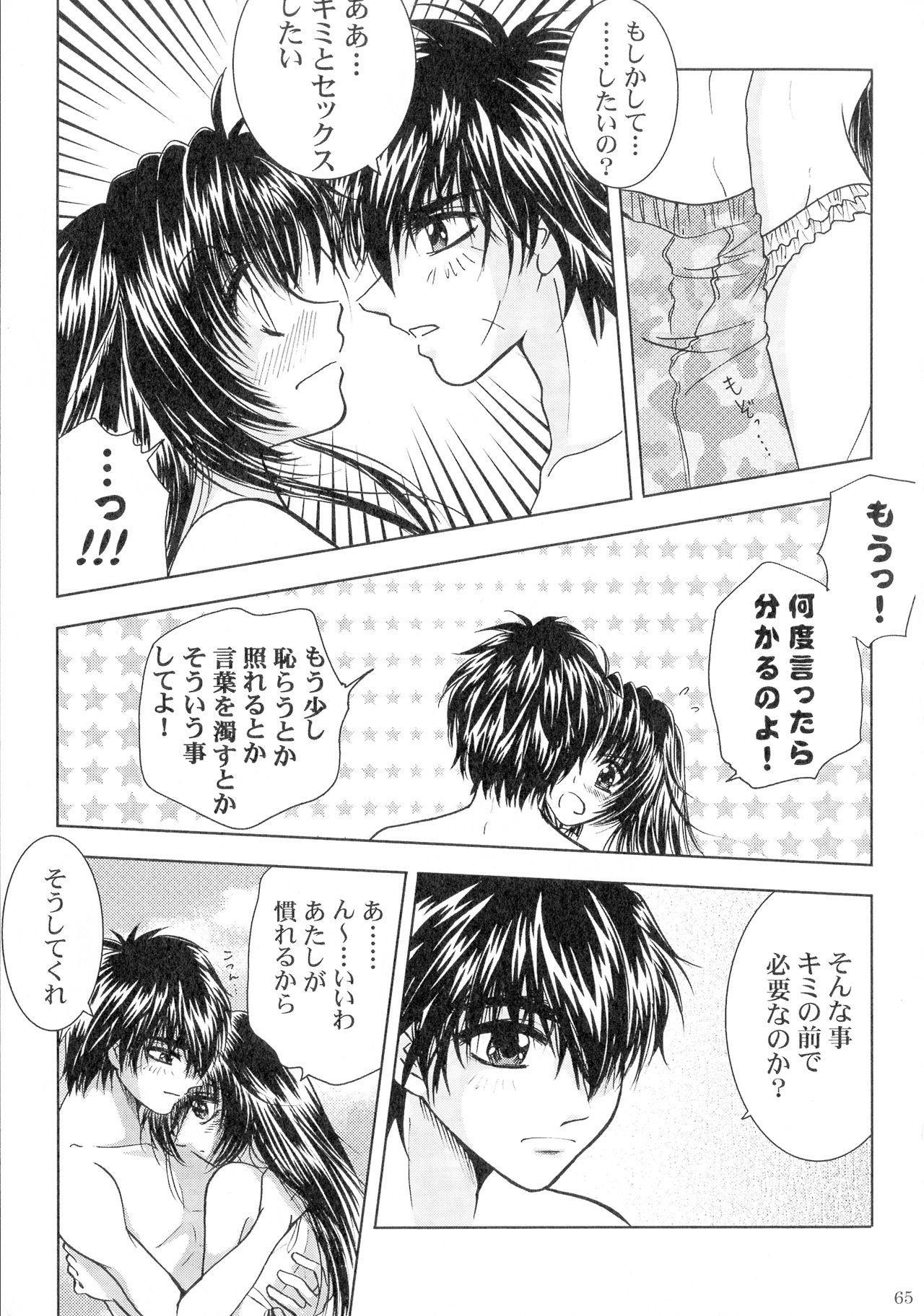 SEXY PANIC Sairoku-shuu VOL.3 64