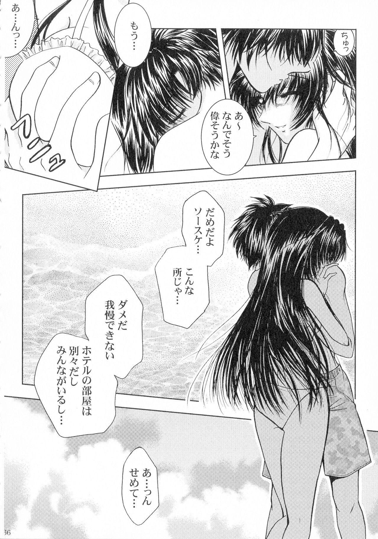 SEXY PANIC Sairoku-shuu VOL.3 65