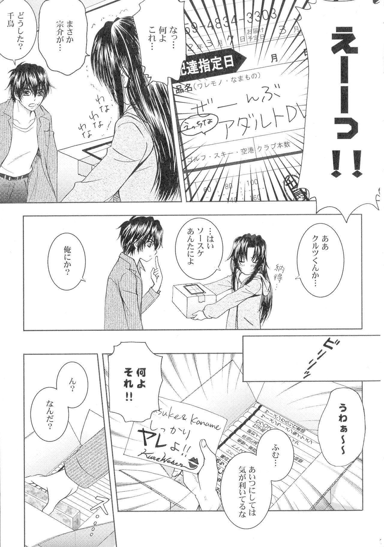 SEXY PANIC Sairoku-shuu VOL.3 6