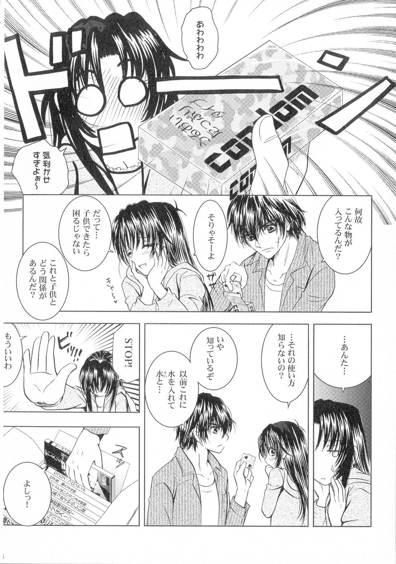SEXY PANIC Sairoku-shuu VOL.3 7