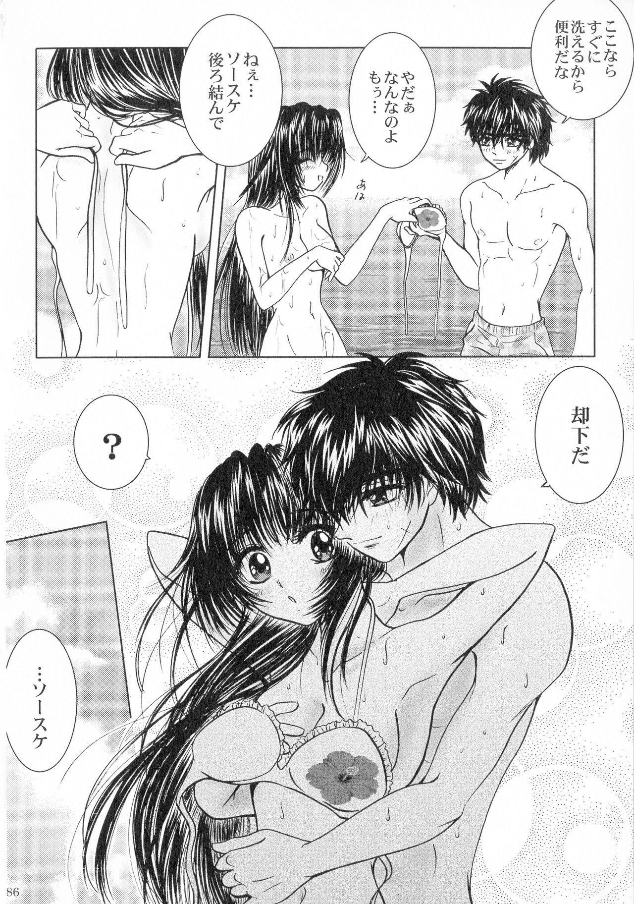 SEXY PANIC Sairoku-shuu VOL.3 85