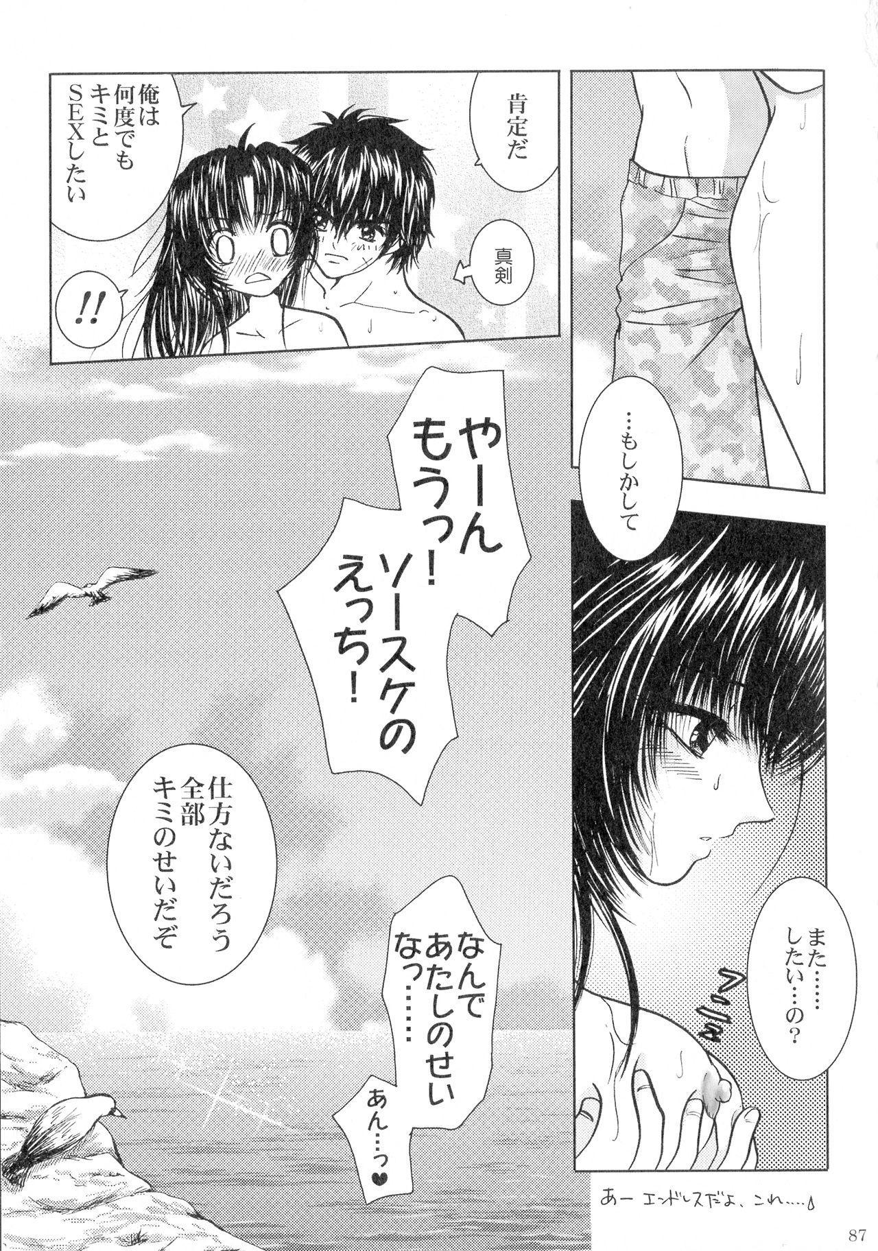 SEXY PANIC Sairoku-shuu VOL.3 86