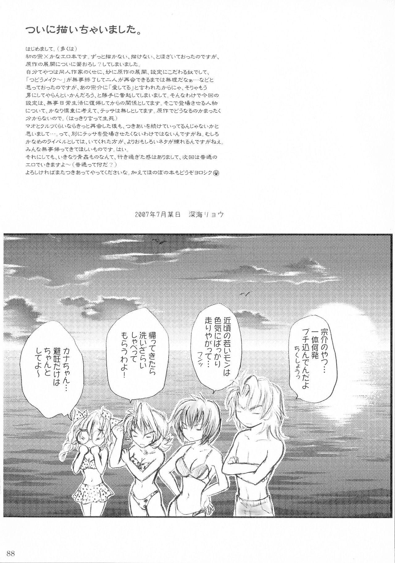 SEXY PANIC Sairoku-shuu VOL.3 87