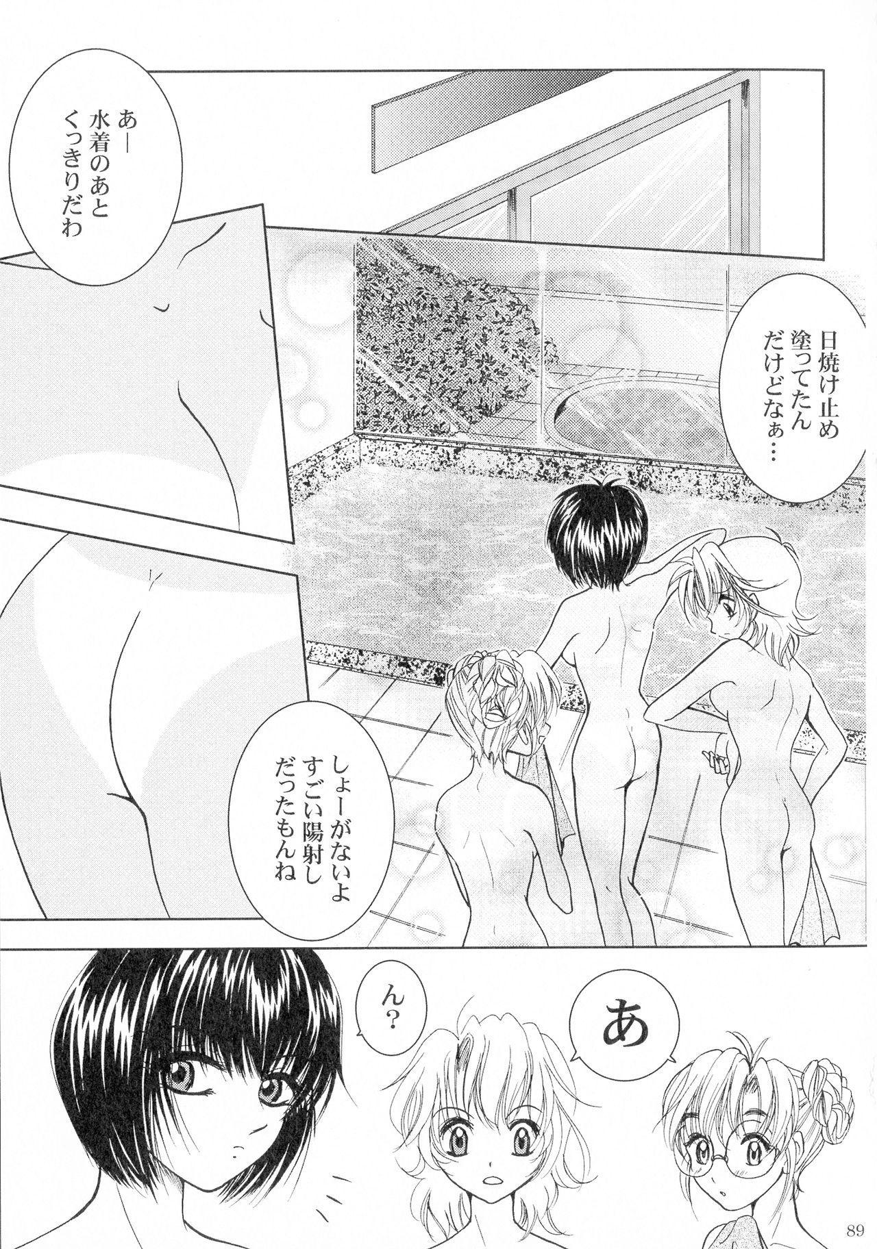SEXY PANIC Sairoku-shuu VOL.3 88