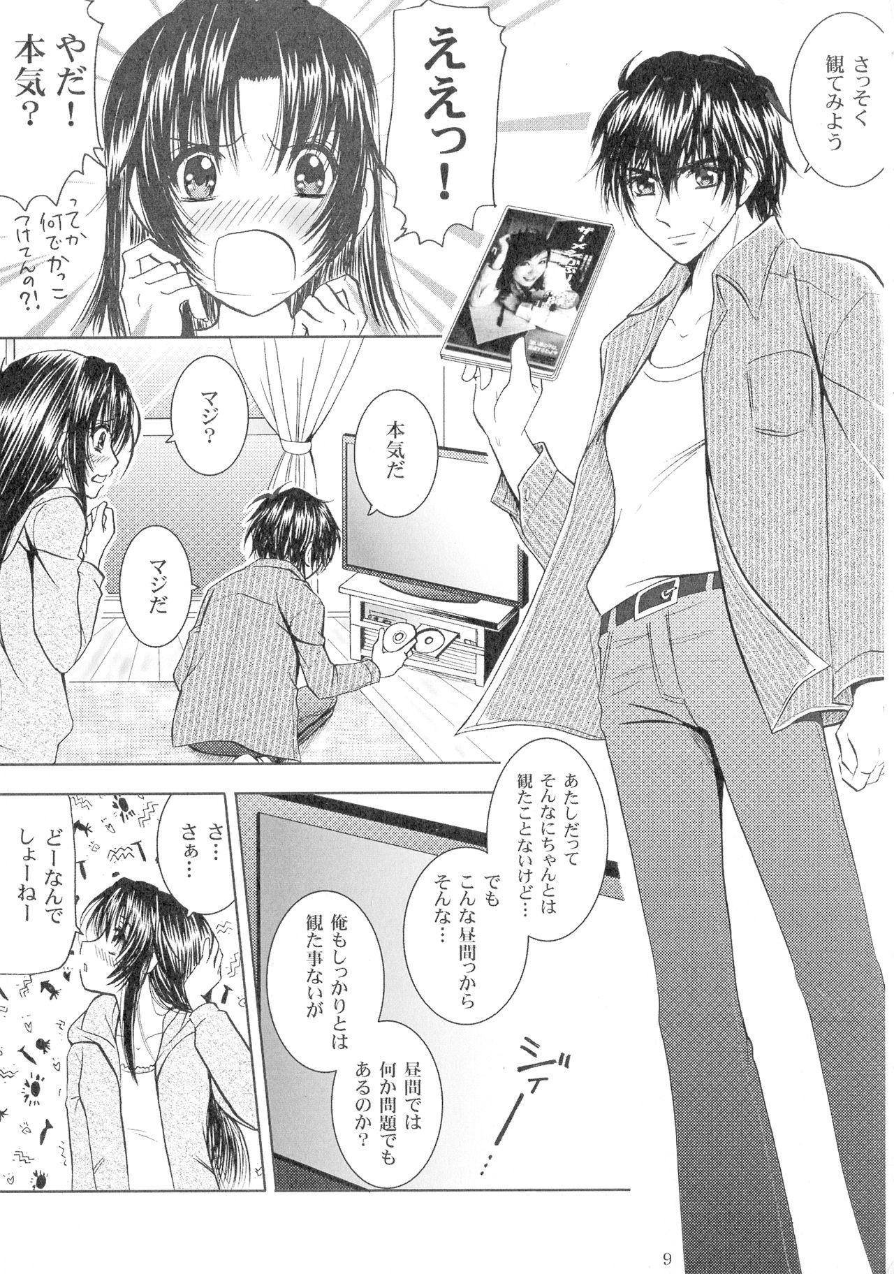 SEXY PANIC Sairoku-shuu VOL.3 8