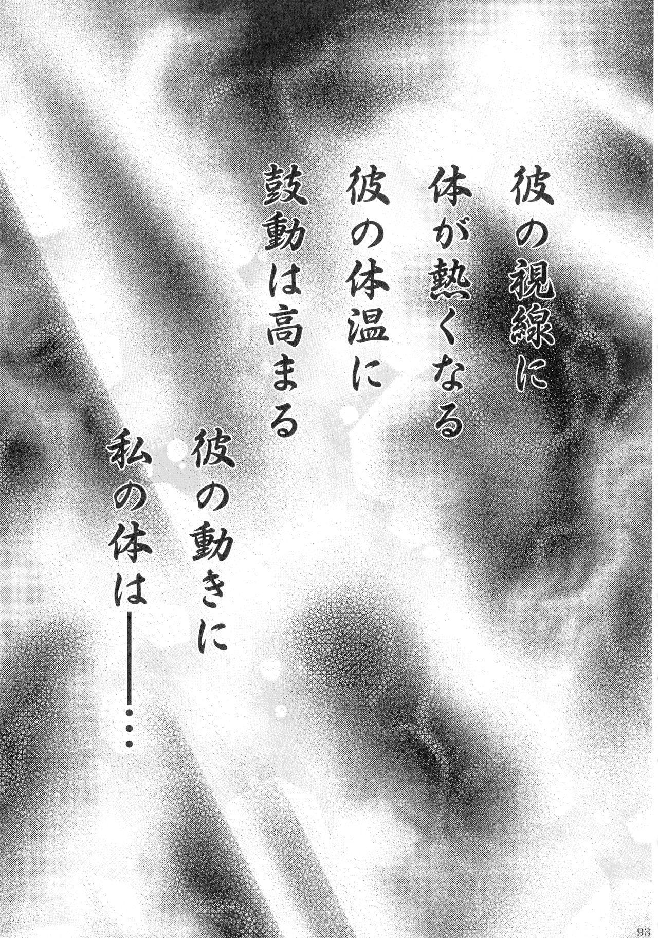 SEXY PANIC Sairoku-shuu VOL.3 92