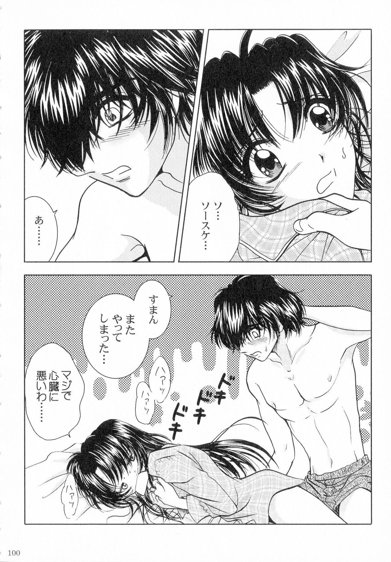 SEXY PANIC Sairoku-shuu VOL.3 98
