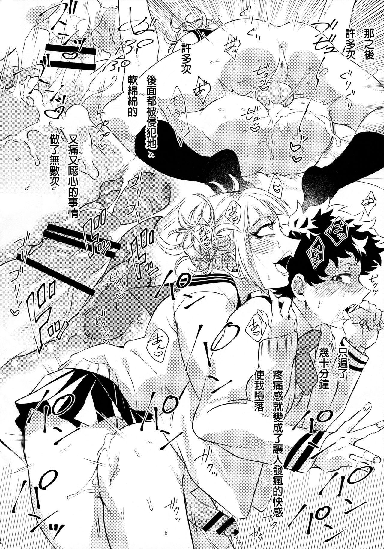 (Douyara Deban no Youda! 16) [Mekao (Den Meka)] Toga-chan to Deku-kun (Boku no Hero Academia) [Chinese] [沒有漢化] 11