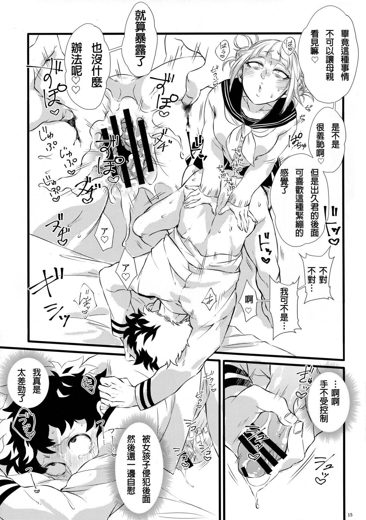 (Douyara Deban no Youda! 16) [Mekao (Den Meka)] Toga-chan to Deku-kun (Boku no Hero Academia) [Chinese] [沒有漢化] 14