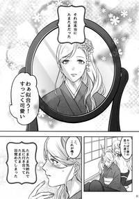 Naisho no Ushimitsudoki 2