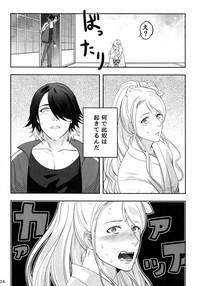 Naisho no Ushimitsudoki 5