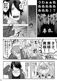 Naisho no Ushimitsudoki 7