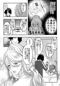 Naisho no Ushimitsudoki 8