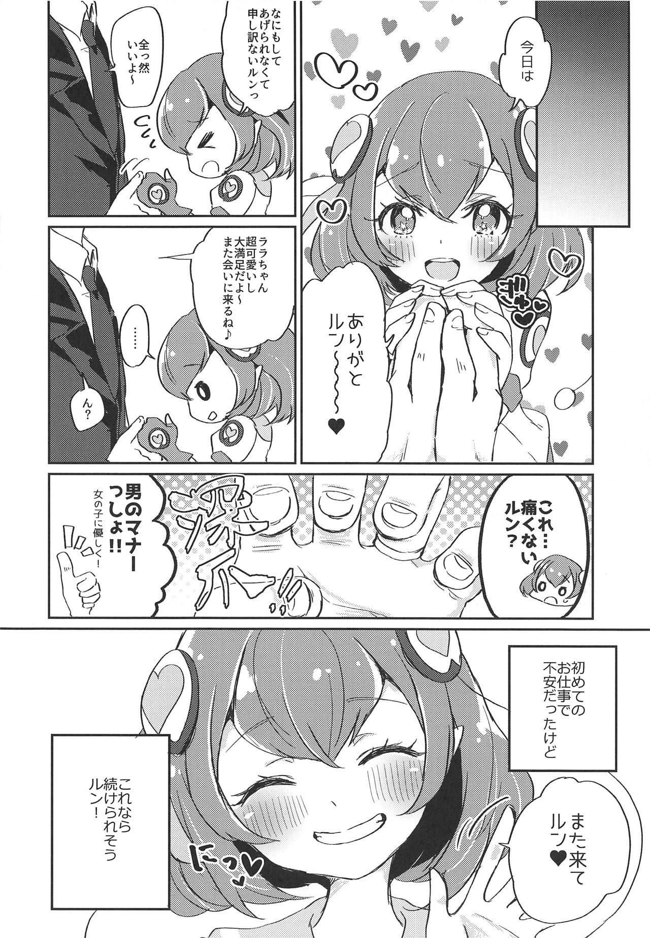 Hataraku Lala-chan 10
