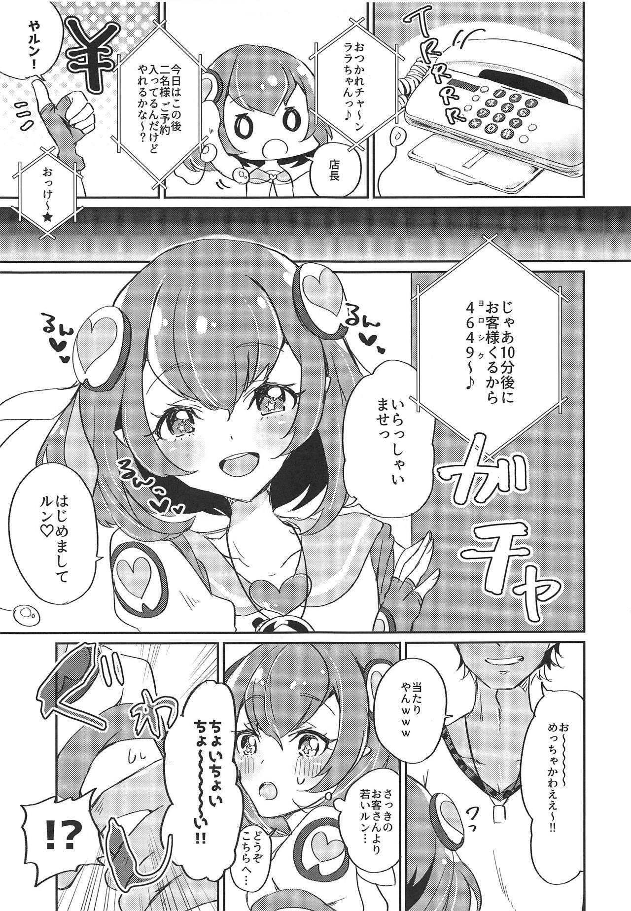Hataraku Lala-chan 11