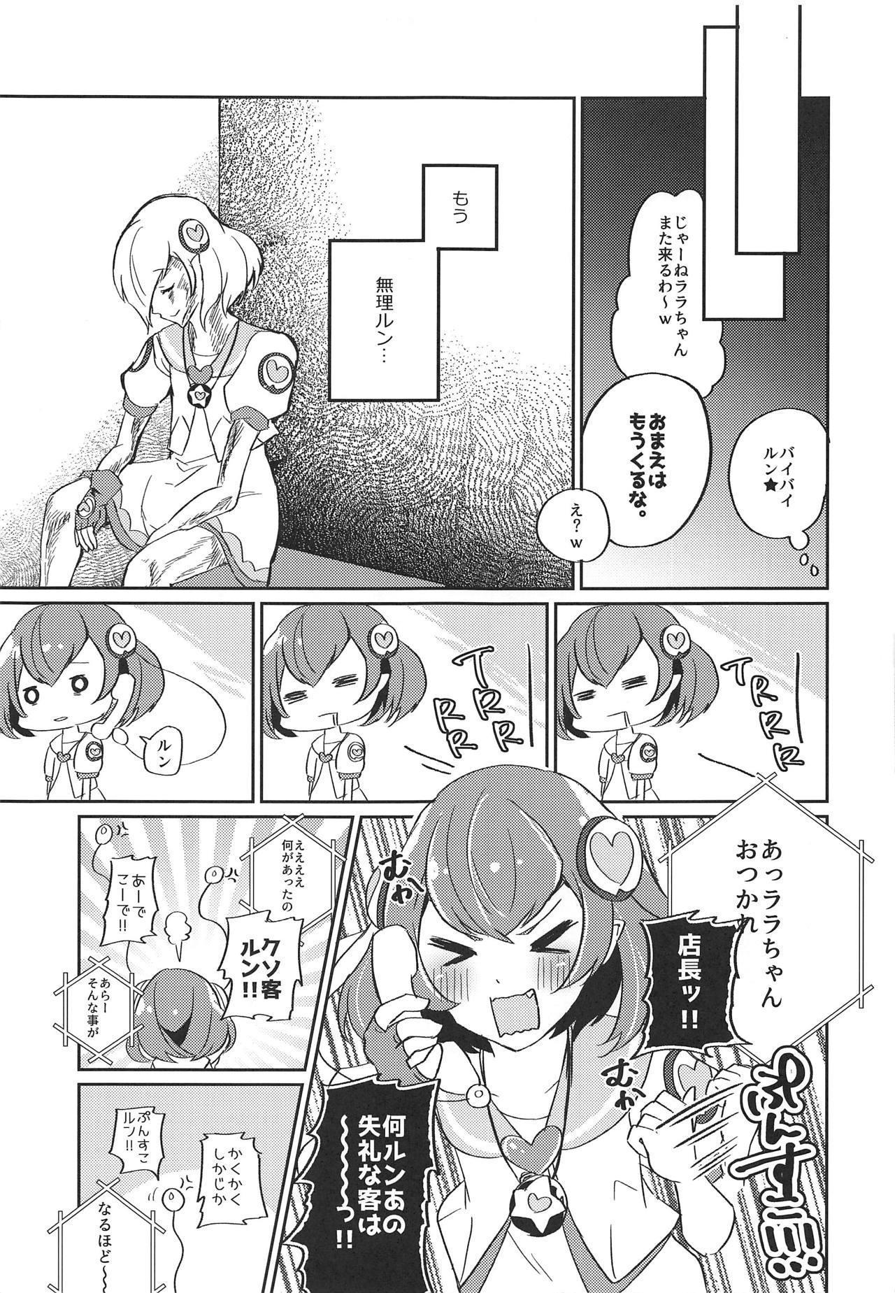 Hataraku Lala-chan 17