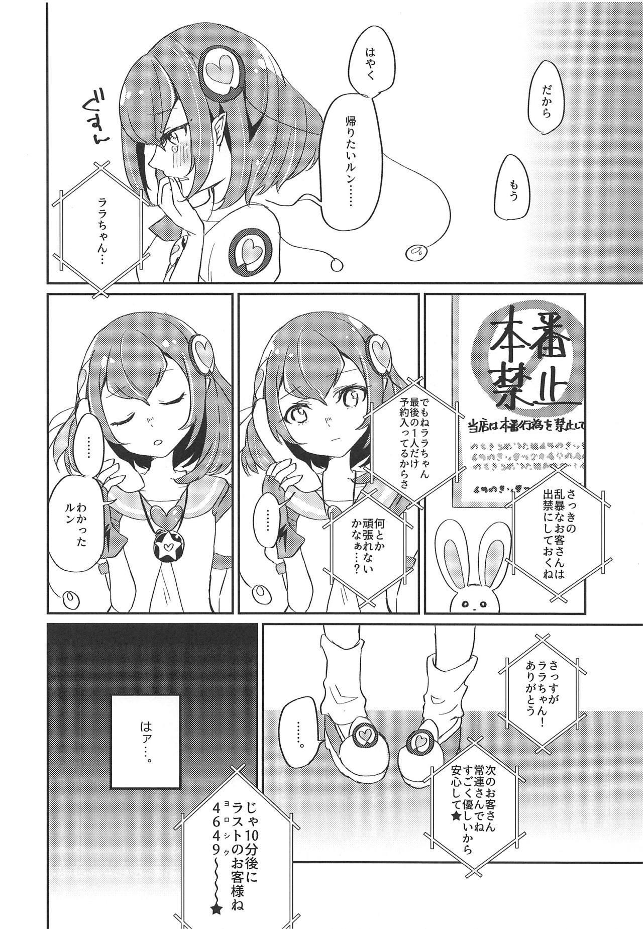 Hataraku Lala-chan 18
