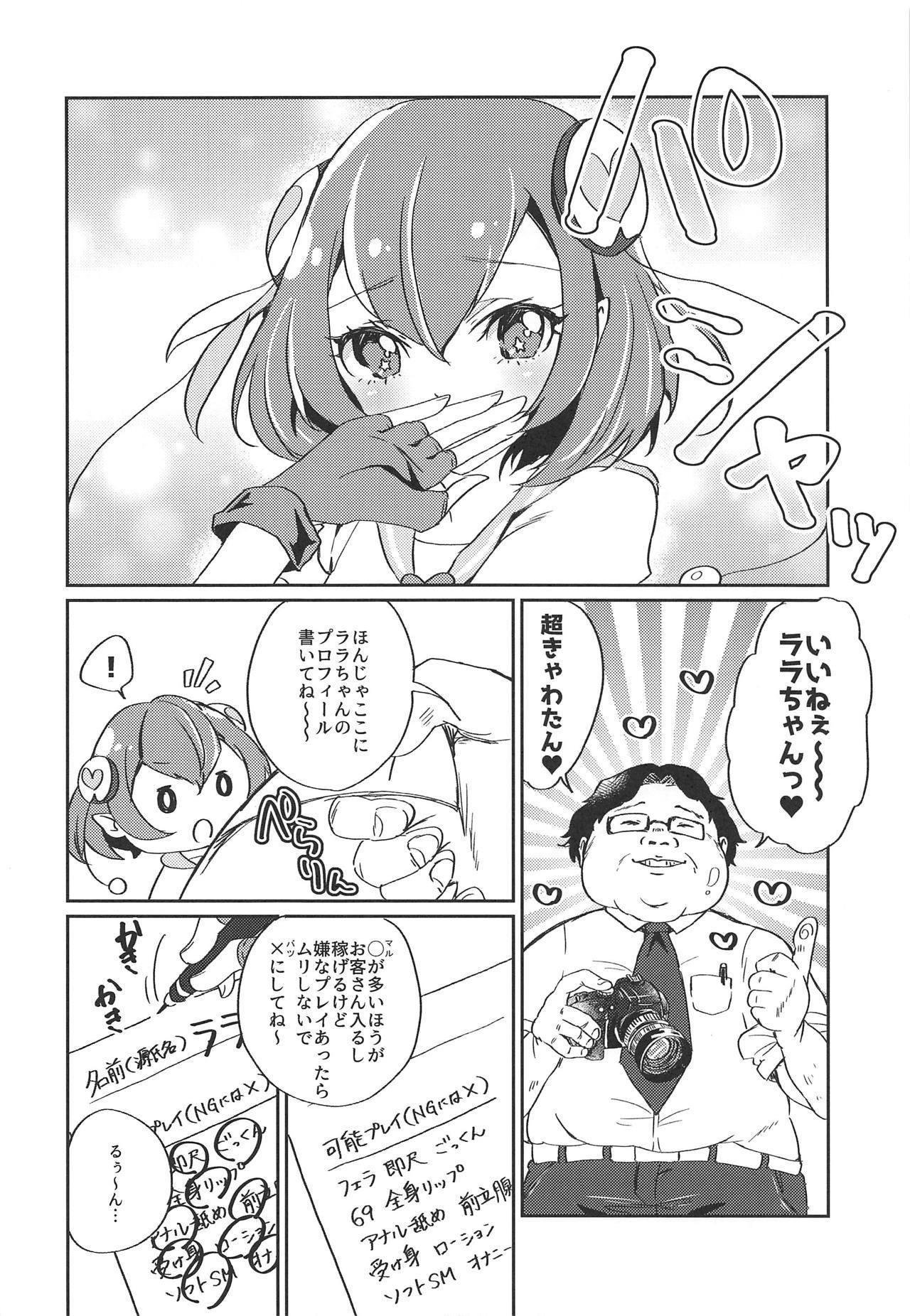 Hataraku Lala-chan 2