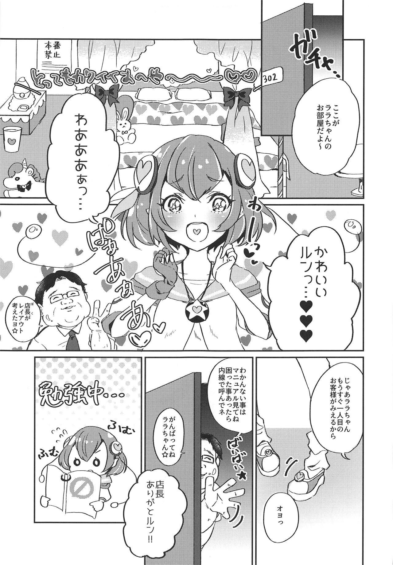 Hataraku Lala-chan 3