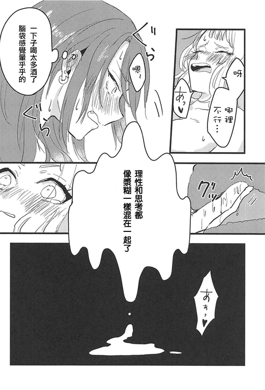 3-pun Tattara Meshiagare 10