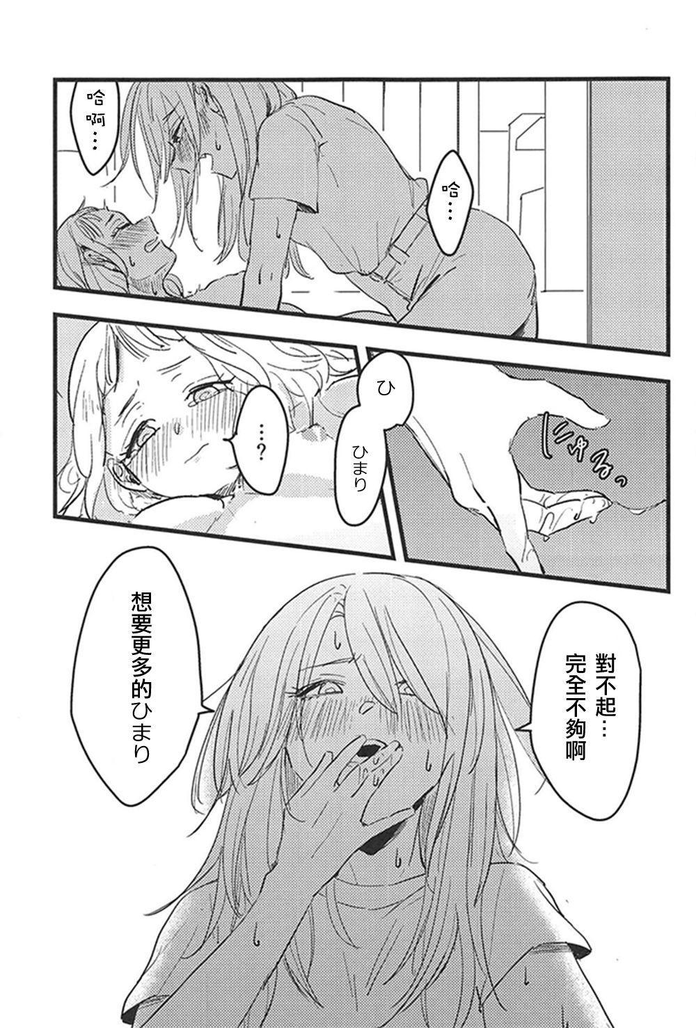 3-pun Tattara Meshiagare 11
