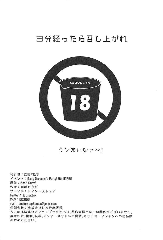 3-pun Tattara Meshiagare 20